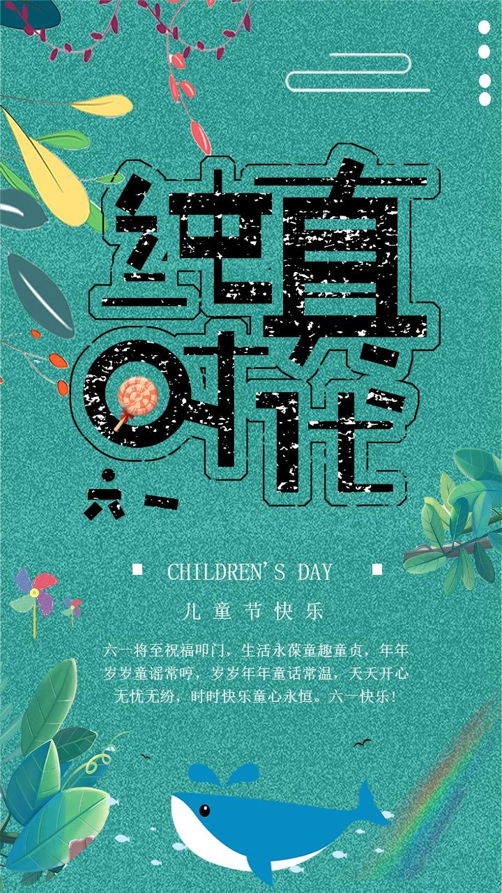 蓝色清新文艺六一儿童节祝福贺卡宣传海报