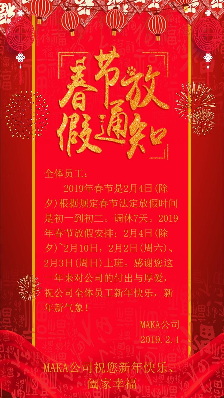 喜庆红色公司春节放假通知 企业节日放假安排