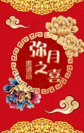 宝宝满月邀请函弥月喜宴邀请函中国风满月邀请函弥月之宴