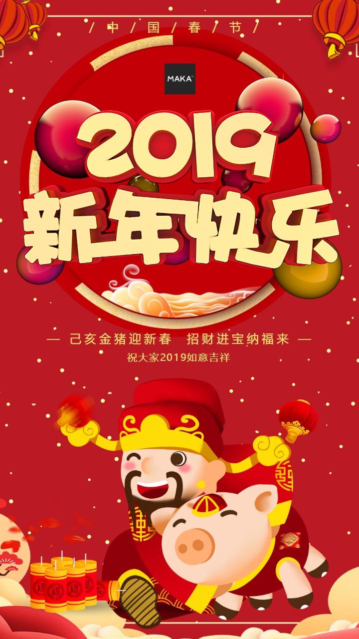最新2019新年快乐祝福贺卡