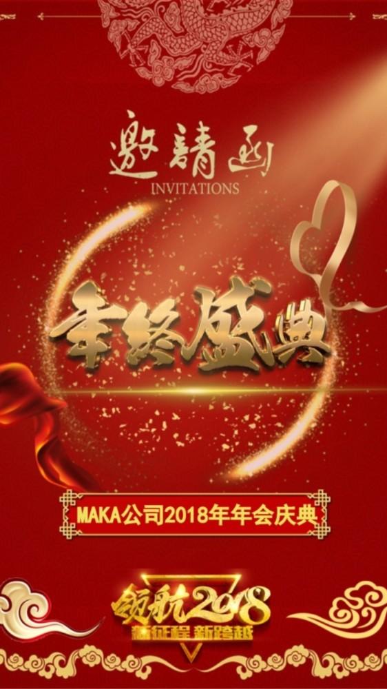 年终盛典企业大气年会邀请函中国风