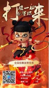 酷炫哪吒中国风企业公司招聘海报