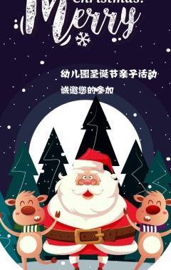 圣诞节通用模板 圣诞节幼儿园邀请函 圣诞节狂欢 幼儿园活动