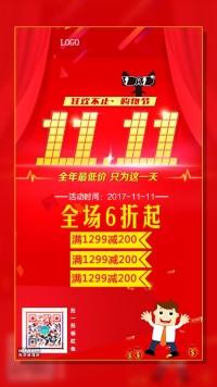 双11促销活动红色海报