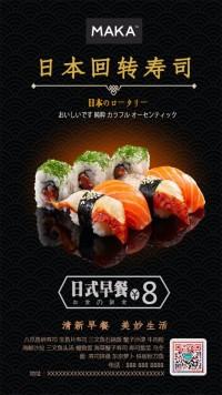 餐饮美食日本回转寿司店