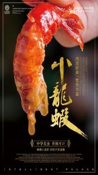 小龙虾打折小龙虾吃货节小龙虾活动促销小龙虾餐馆使用
