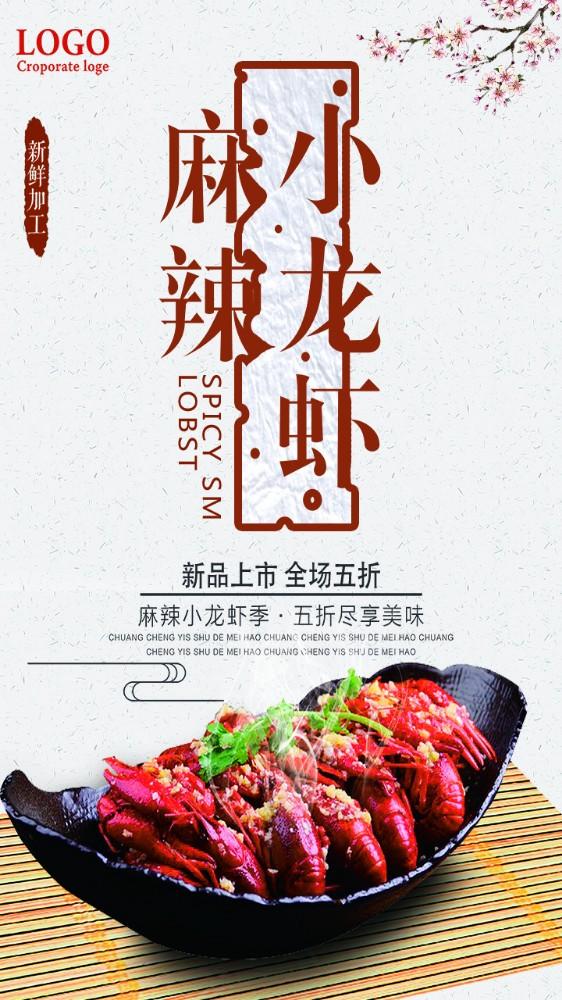 麻辣小龙虾开业活动,小龙虾活动促销,龙虾馆开业酬宾海报小龙虾宣传海报