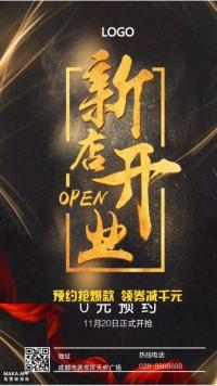 新店开业老店开业海报,活动海报文字图片皆可修改,购买后可以重复使用