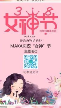 妇女节-女神节-女王节-海报