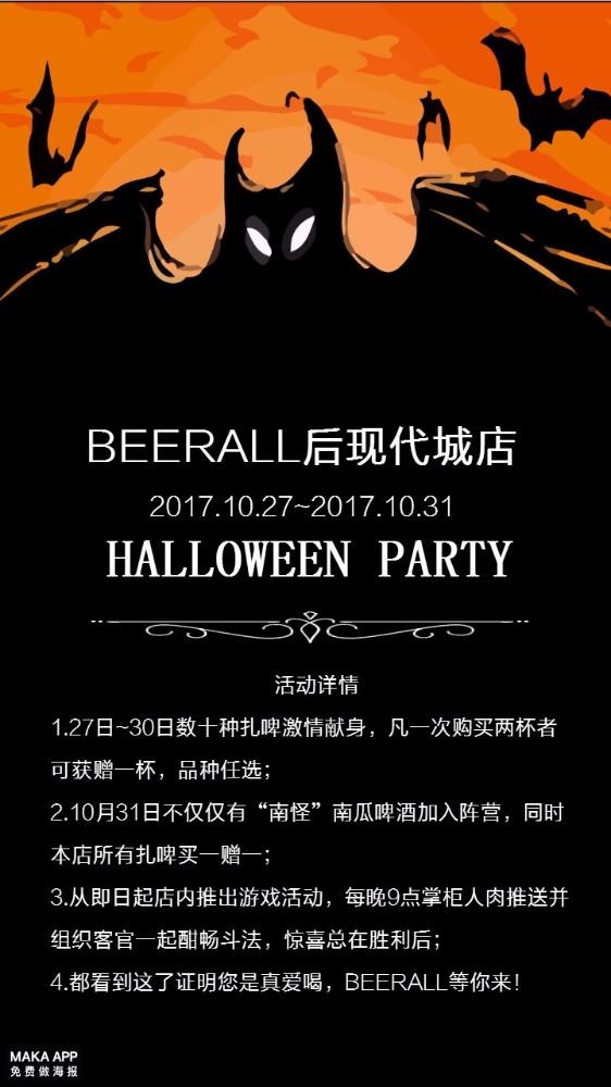 酒吧万圣节party