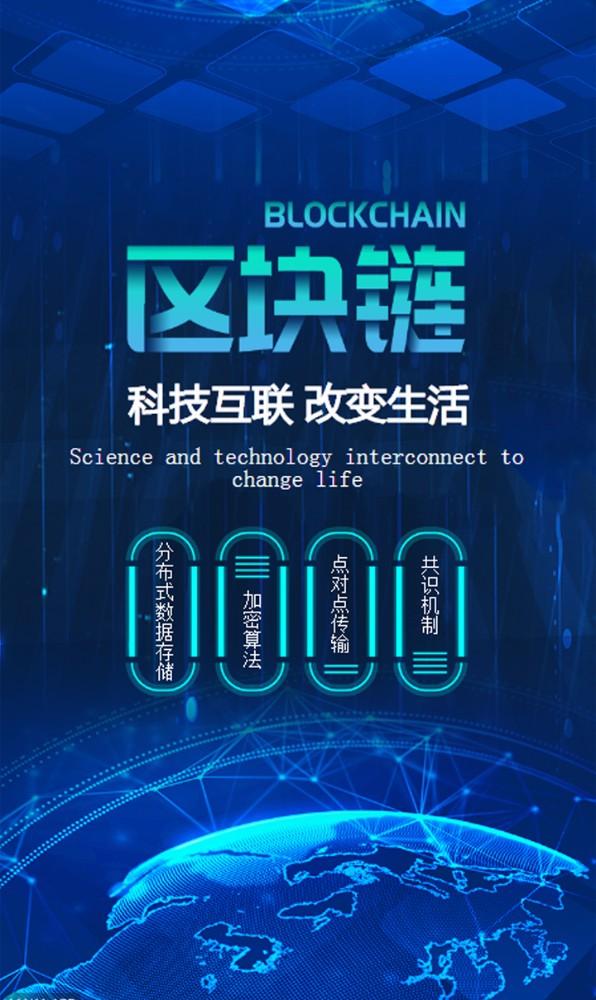 区块链科技蓝色科技互联改变生活