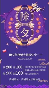 中国风除夕年夜饭预订