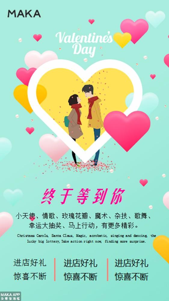 创意心形玫瑰情人节促销海报
