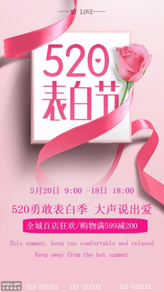 粉红简约520表白节海报