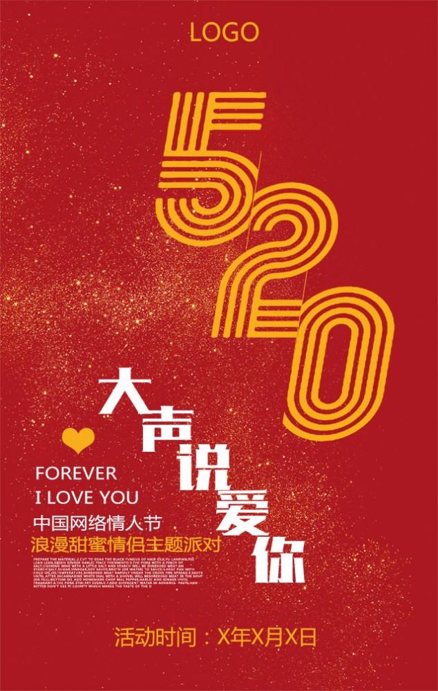 520网络情人节节日主题活动简约浪漫红色