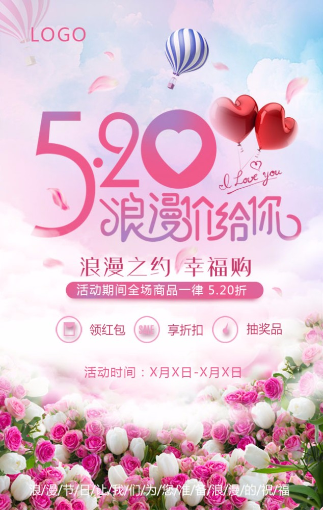 520网络情人节节日促销宣传浪漫温馨粉色