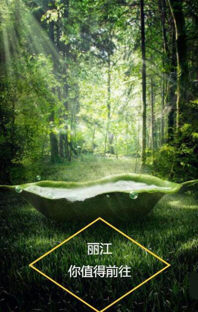 旅游项目宣传