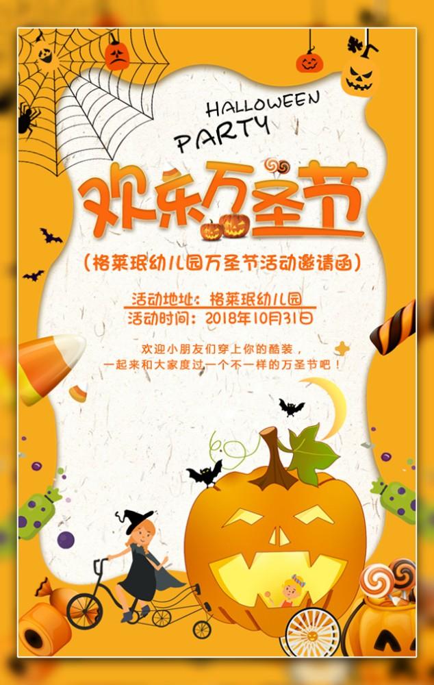 卡通风欢乐万圣节幼儿园亲子活动派对邀请函。