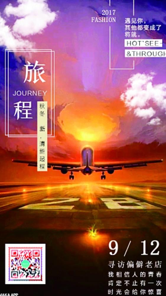 旅游免费海报