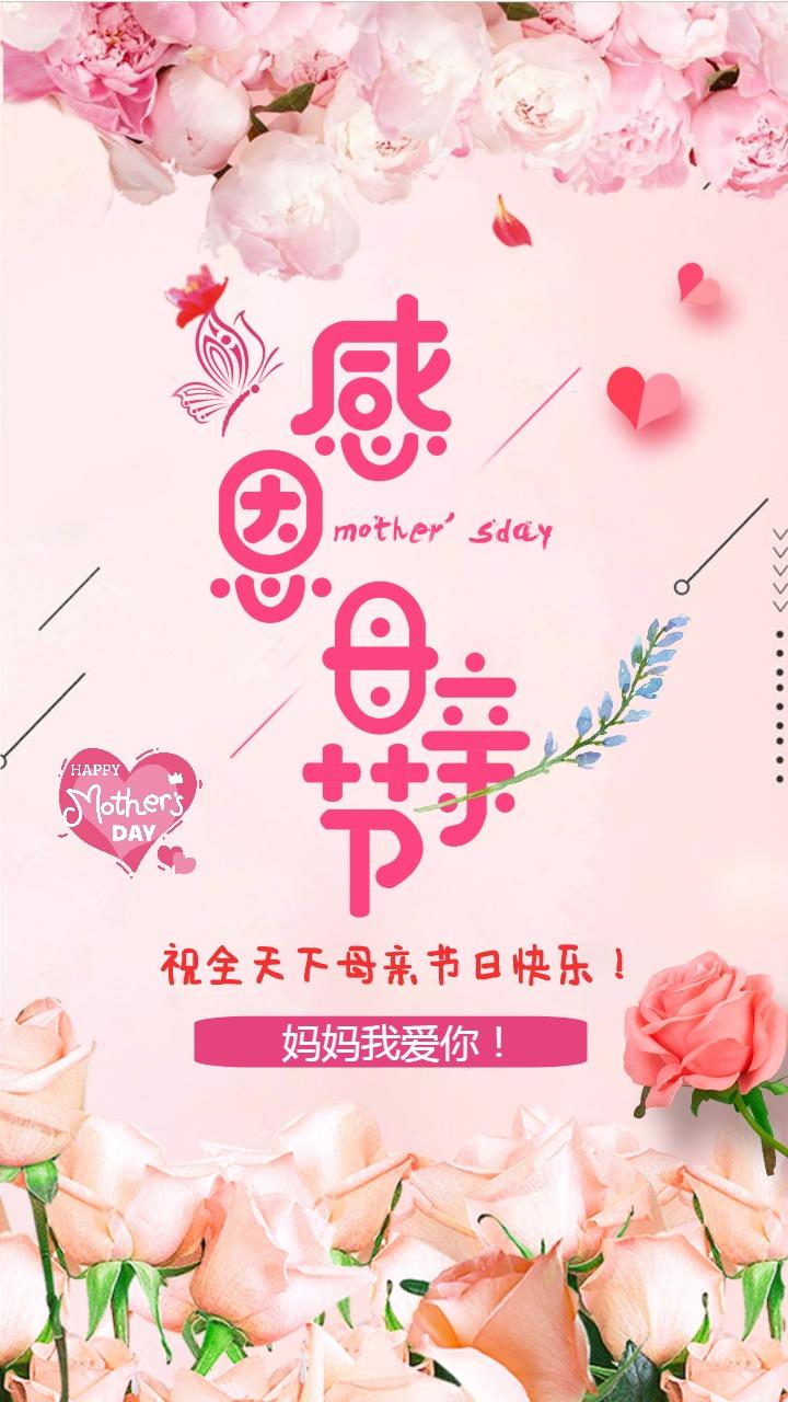 粉色大气简约母亲节祝福海报