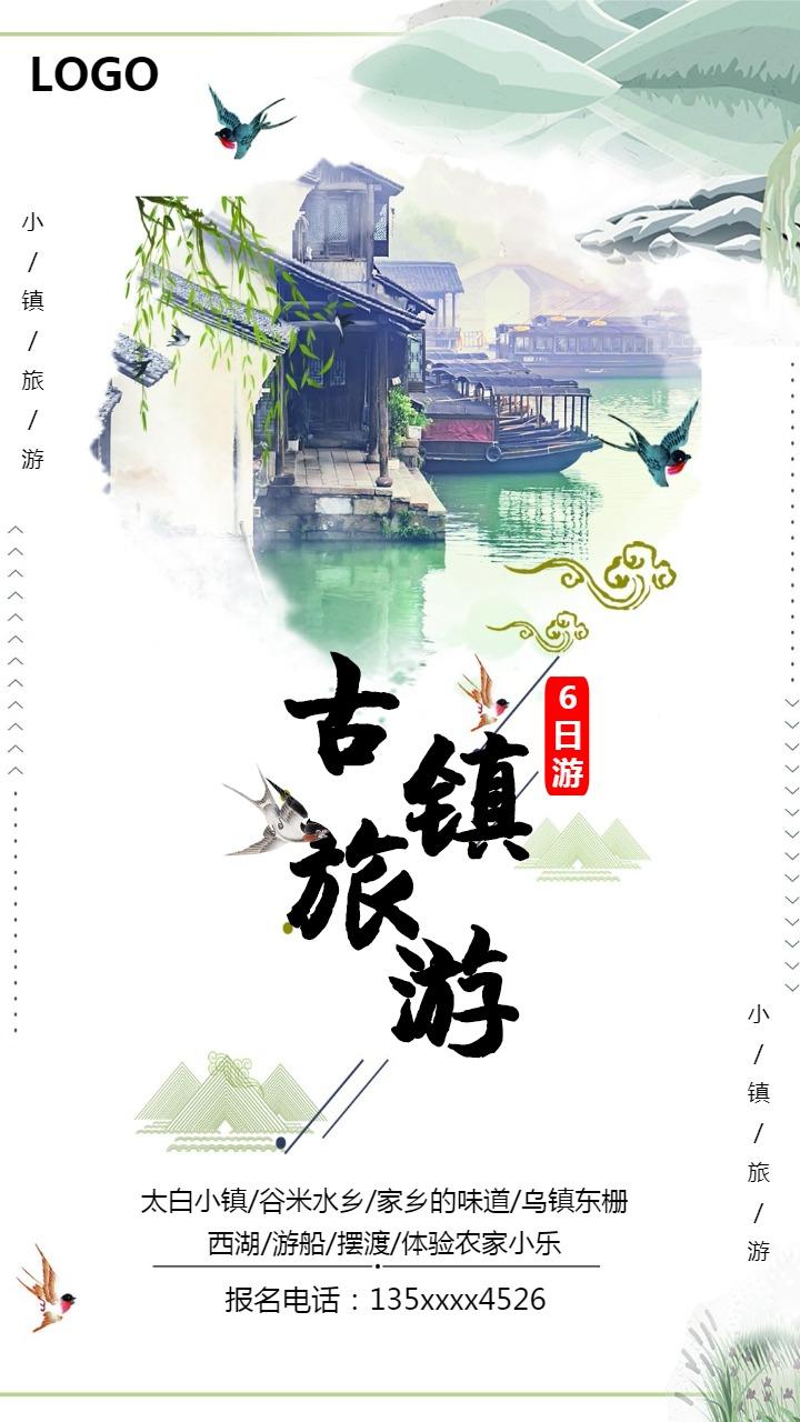 水墨中国风古镇旅游宣传海报