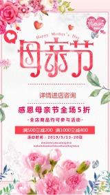 粉色简约清新母亲节祝福海报