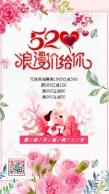 唯美浪漫520情人节电商微商通用促销海报模板