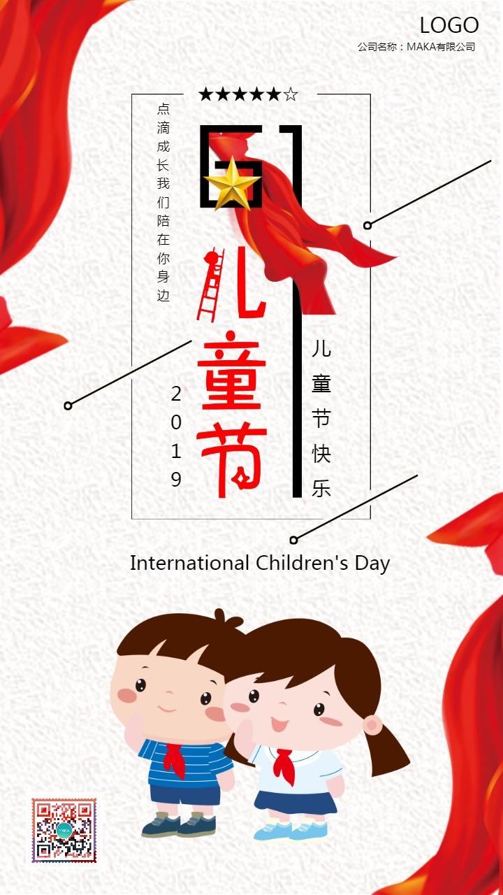 六一儿童节卡通风格活动宣传海报模板