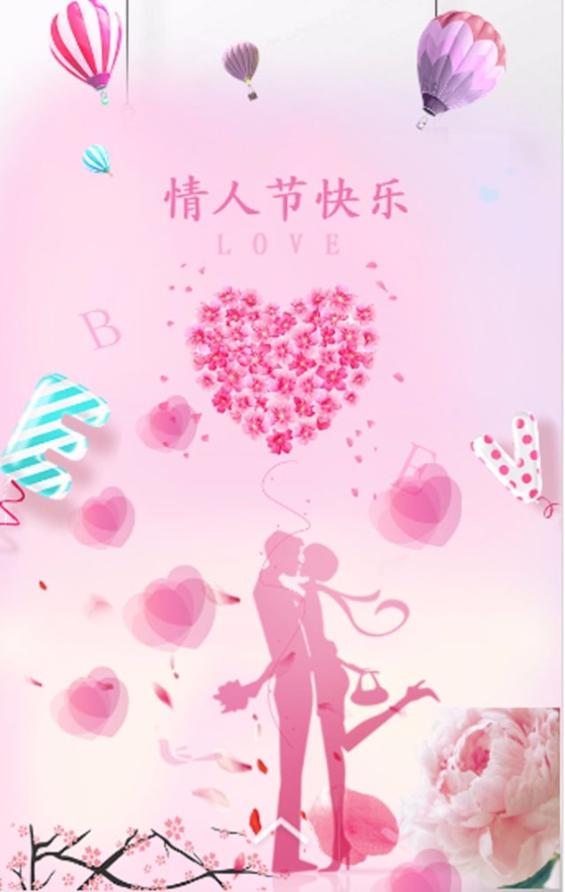 情人节快乐,520情人节表白 5201314 520贺卡 520祝福 爱你一生一世 唯美浪漫 520