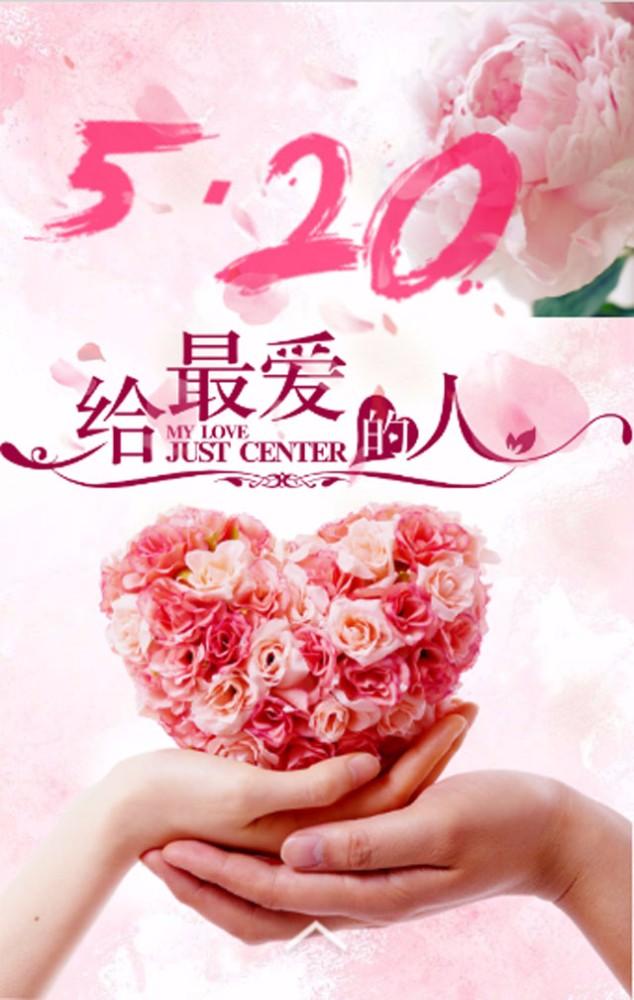 520我爱你、520情人节告白、深情告白、520特惠活动、520优惠大放送,520情人节礼品、活动促