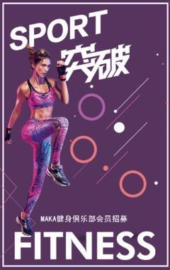 健身房开业/健身/健身俱乐部/健身宣传/健身推广/健身房/健身教练/肌肉美女/紫