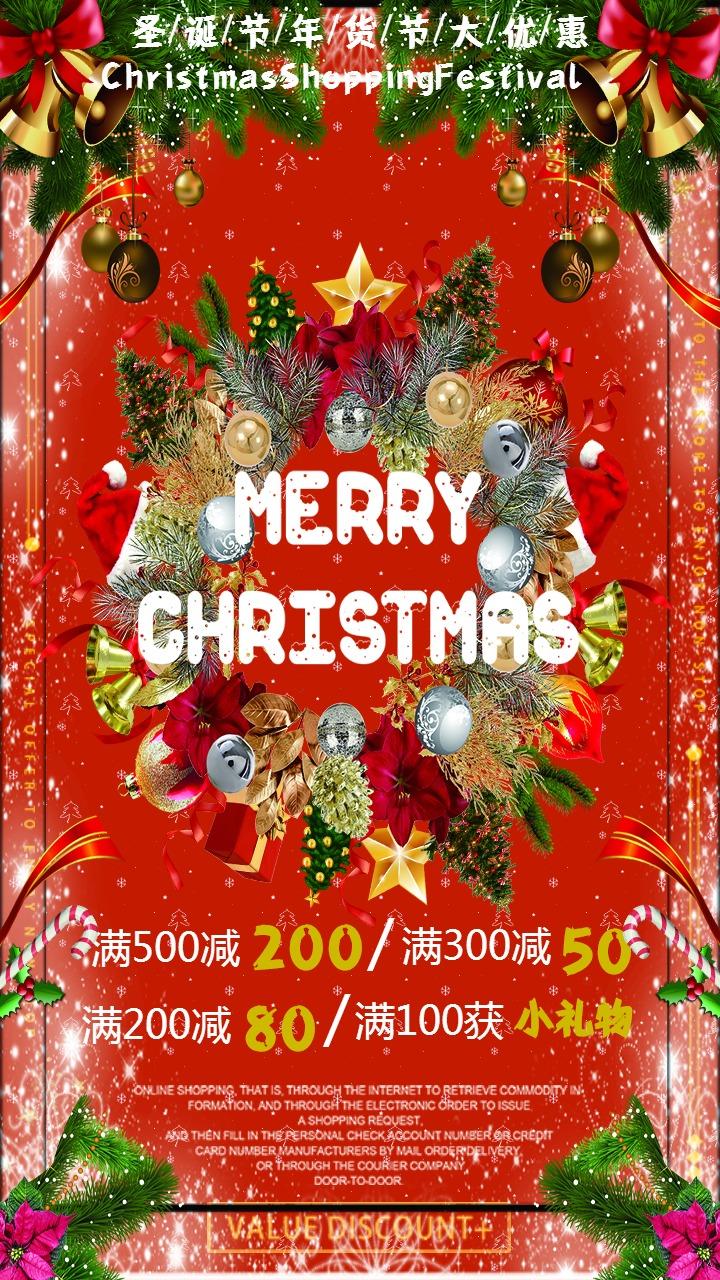 圣诞节年货节