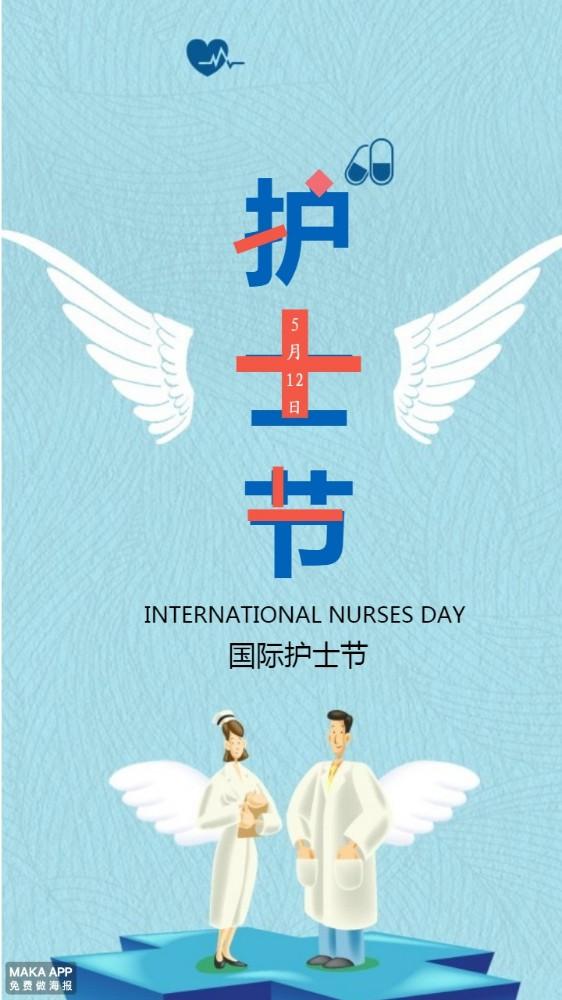 天使的化身|护士节海报