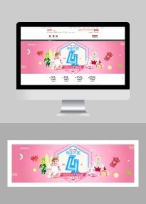 简约大气母婴玩具电商banner