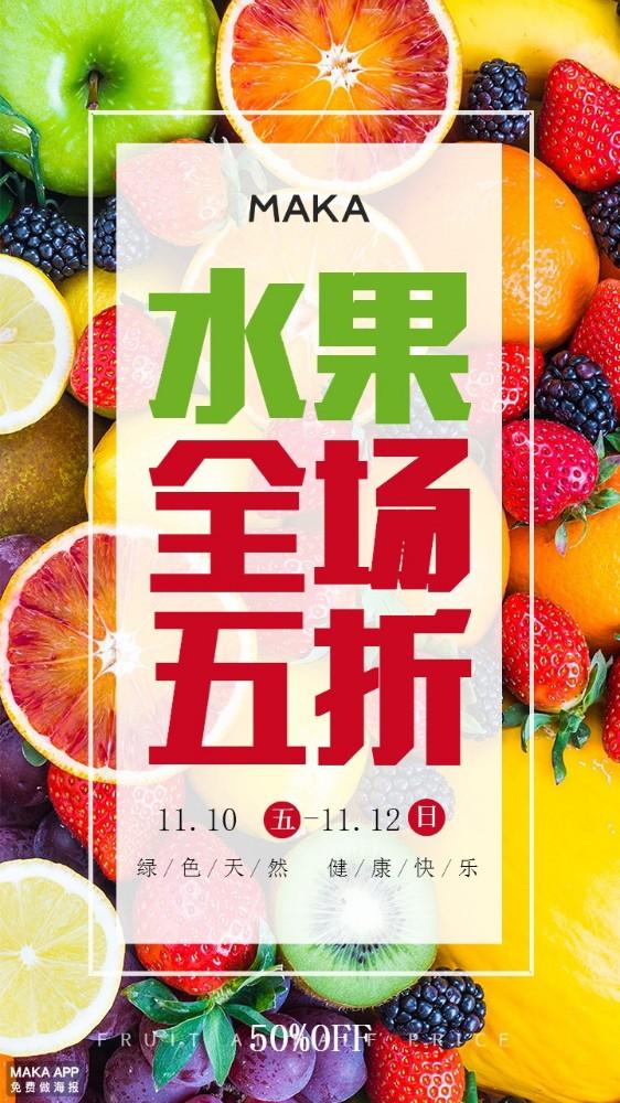 水果全场五折活动海报