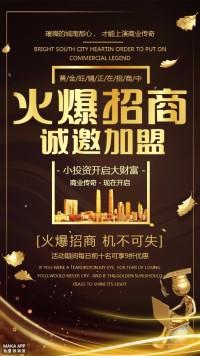 黑金火爆招商诚邀加盟旺铺招租金融地产海报