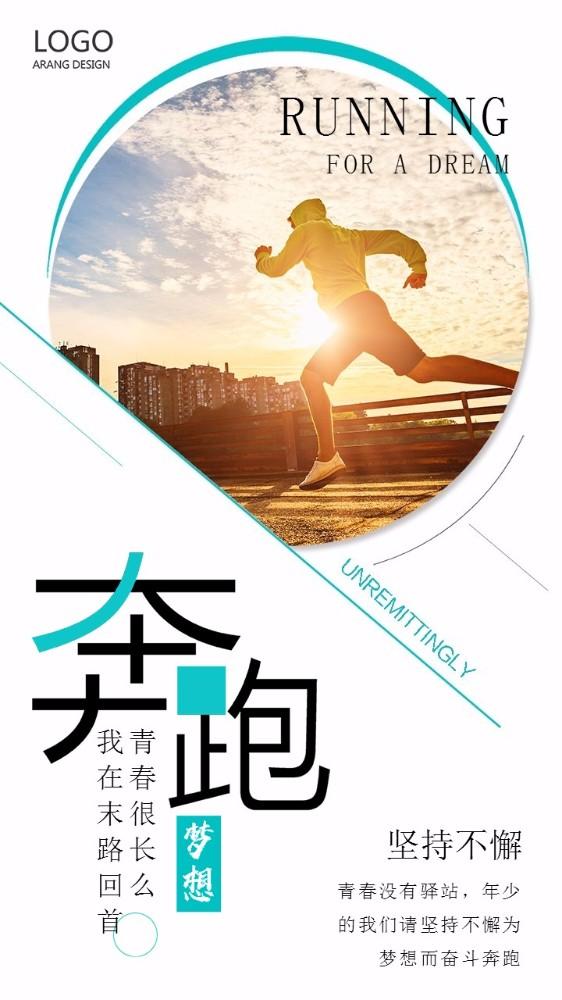 为青春奋斗梦想奔跑励志校园文化创意海报