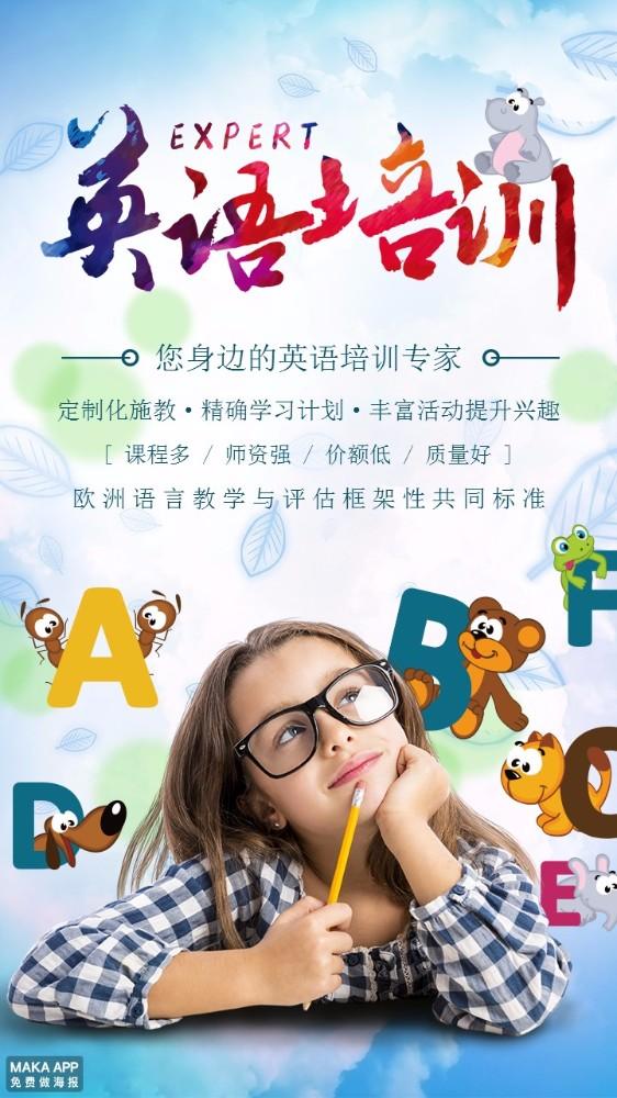 儿童英语培训海报设计