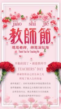 时尚唯美感恩教师节节日海报