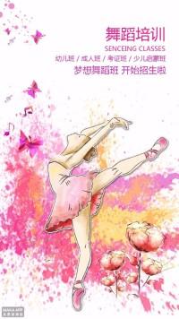 水彩舞蹈班招生海报设计模板