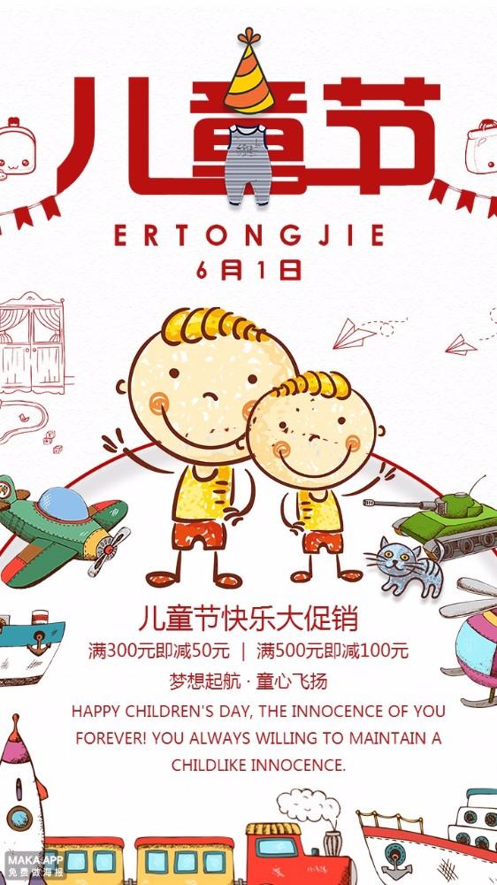 六一儿童节促销系列节日海报设计
