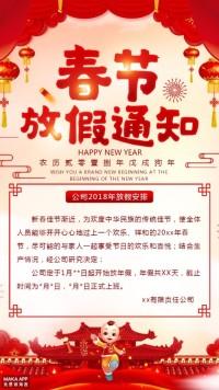 中国风春节放假通知2018温馨提示海报