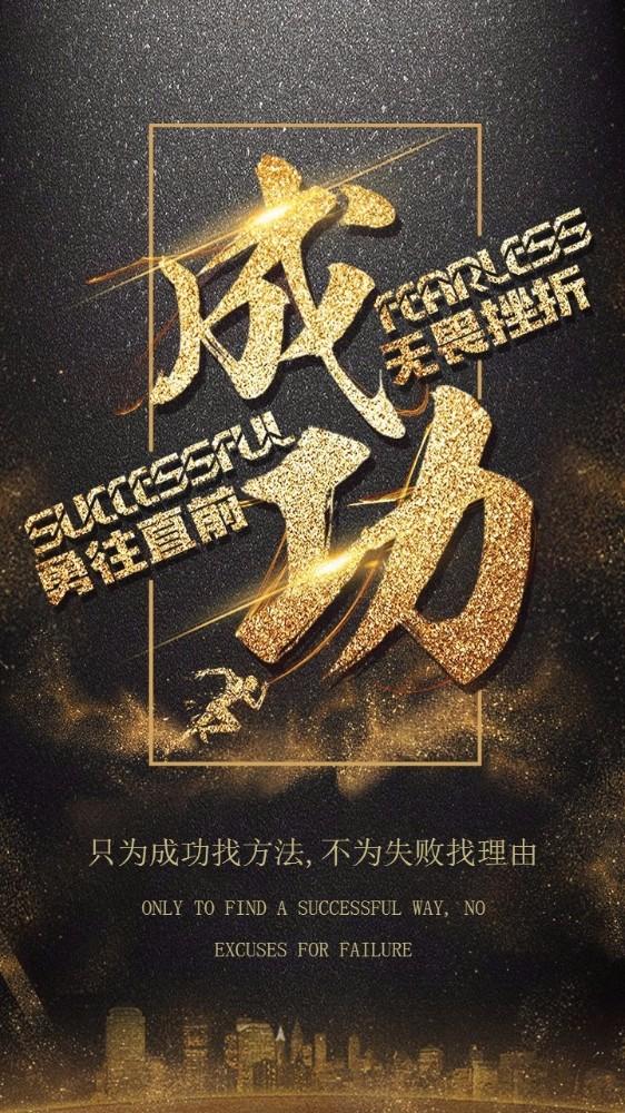黑金成功企业公司励志海报模板