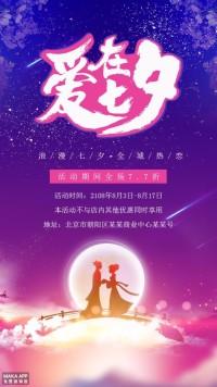 唯美浪漫的七夕情人节海报