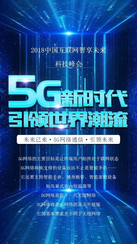 5g科技活動海報_maka平臺h5模版商城
