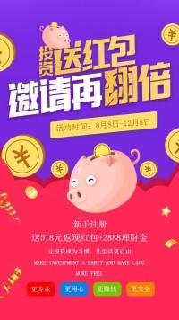 投资理财机构海报