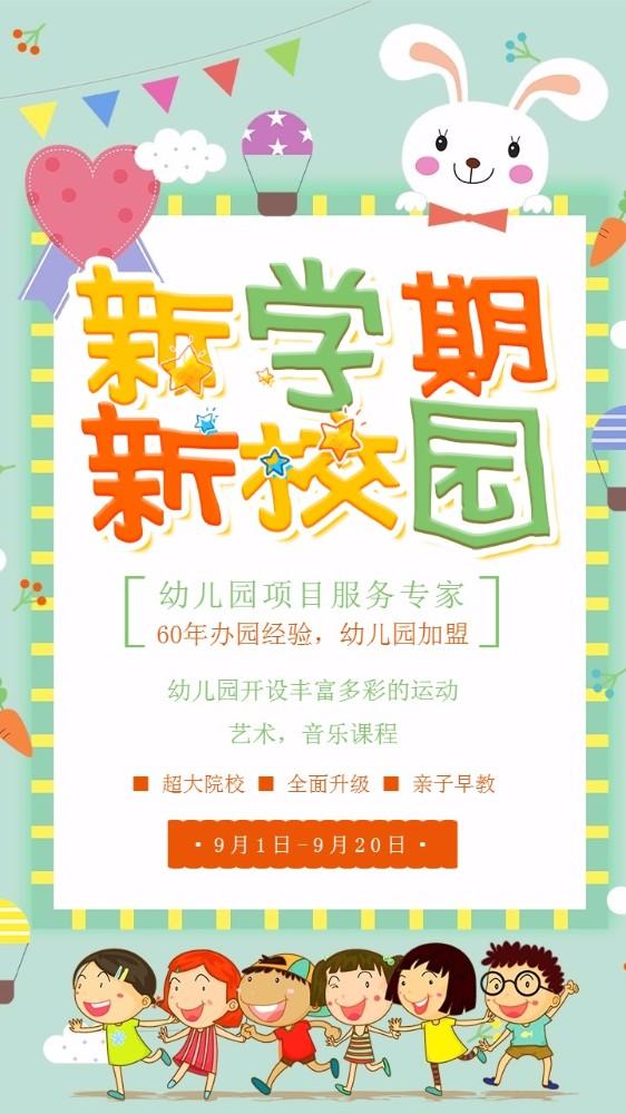 卡通大气新学期新校园幼儿园招生加盟海报