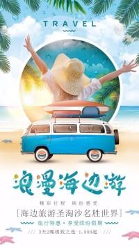 创意蓝色浪漫海报旅游海报设计