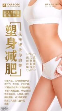 塑身减肥瘦身美容海报设计