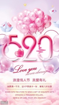 520情人节海报设计